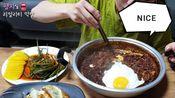 【Hamzy】NICE DAY 松茸酱面+葱泡菜+黄萝卜+煎饺(已授权)