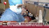 山东援鄂医疗队:肺部超声用于诊断新冠肺炎患者