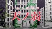 【BangDream】天ノ弱 lv.28 ex fc