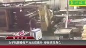 女子进机器取东西不料突发意外惨遭挤压身亡工友吓得不知所措