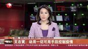 韩国:新增144例累计确诊977例新冠肺炎病例