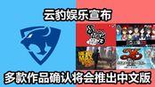 【Switch每日情报】云豹娱乐宣布多款作品确认将会推出中文版+《女神异闻录5S》上架台湾巴哈姆特电玩商城+北美任天堂官方节目展示动森限定主机开箱