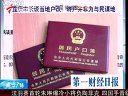 重庆市长谈当地户改 转户并非为与民谋地 101104 广东早晨