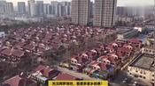 潍坊市区有一片别墅群,紧靠虞河,每套都上百万!你知道在哪吗