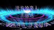 《远方的亲人》 王丽达 BGM音乐 歌曲消音伴奏 pr视频去人声剪辑 音乐剪辑 截音乐 MV制作 高品质伴奏 led 背景音乐 表演节目 高清ae素材