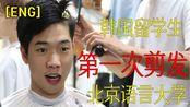 【VLOG】第一次剪发。(韩国留学生在北京语言大学)