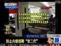 南京人社局述职:为市民卡排队致歉 101210 零距离