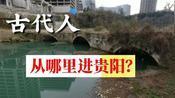古代人是从哪里进入贵阳的?探寻贵阳东入口必经之地龙洞堡见龙桥