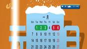 2013年法定节假日休29天 7个周日要上班