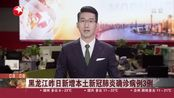 黑龙江昨日新增本土新冠肺炎确诊病例3例