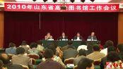 山东省高校图书馆会议(第一部分)【2集】(孟令君:山东省教育厅)