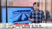 """学历查三代:新华网评""""筛""""不如""""赛"""""""
