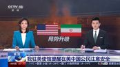 美国:我驻美使馆提醒在美中国公民注意安全