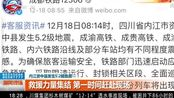 内江资中县发生5.2级地震 救援力量集结 第一时间赶赴现场