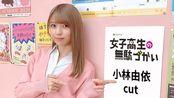 【段子手Yuipon字幕组】jyoshimuda kobayashi cut