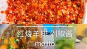 2019年倒数第二天 红烧羊排 剁椒酱 Mojito