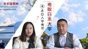 考取日本大学的四种方式(4):AO入学考试