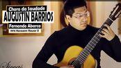 【古典吉他】Agustín Barrios - Choro da Saudade - played by Fernando Abarca