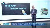 福建省2019年6月高中学考会考时间定了