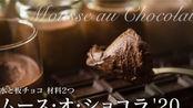 【巧克力专区】巧克力慕斯 |Chocolate Cacao