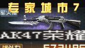【生死狙击.专家】奇怪武器挑战之 荣耀AK 专家城市7