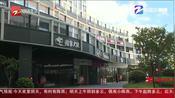 杭州女子买房被收110万服务费,销售:无理取闹!当初有额外服务-浙江经视-浙样红TV