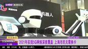 上海市民无需换卡便可升级为5G用户,2021年实现5G网络深度覆盖