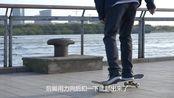 2016 王玓 滑板教学第十三集 Backside 180 Pressure Toe Flip 内转压翻