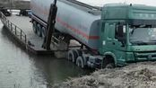 罐车的司机不知道怎么开的车,差点掉水里面去,你这驾驶证是买的吧!