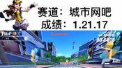 qq飞车手游:城市网吧1.21.17