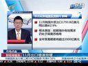 视频: 发改委密集公布批复输变电项目[财经早班车]