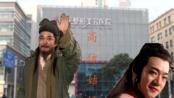 【笑傲江湖】岳不群X东方不败--高仿姑娘(南方姑娘)
