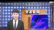 20191111贵溪新闻