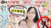 【从新生儿到三个月】——需要谨慎购买的母婴用品清单