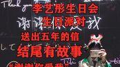 "【VLOG】""谢谢你爱我""李艺彤生日会/派对发生了什么?(蹲评论)/五年心路历程/我好幸福!"