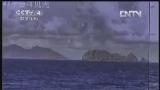 [视频]中国海监船舶编队钓鱼岛巡航执法