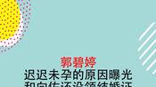 郭碧婷迟迟未孕的原因曝光,和向佐还没领结婚证,处于分居状态