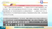 上海财大一副教授被指性骚扰女生 校方:已展开调查