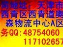 天津到沙城物流公司【整车零担】022-58110841【办理行李托运】