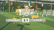 中国足球小将冠军杯第三日H组,南京鼓楼一中心B队3:1北京银潮