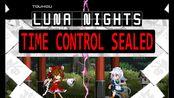 东方月神夜-最低等级全无伤(禁时停/时缓/技能/提高能力值) Touhou Luna Nights v 1.2.3.5