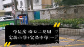 深圳实验小学和实验中学的学位房,单价16万一平米,学位房在深圳真重要吗