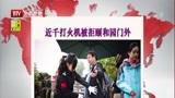 [北京您早]资讯 20141005 07:15