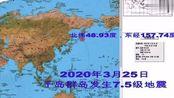 美国发生6.6级地震北京时间2020年4月1日7时52分