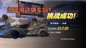 【QQ飞车手游】(记得看简介)还记得这辆2019年的第一辆A车吗?(长城1分17秒09)