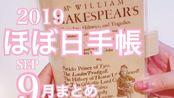 【nattsun】9月手帐日记回顾 ほぼ日手帳(Hobonichi)2019no.56(2019年10月11日发布)