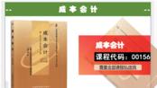 【成本会计】课程代码 00156 前导课+第一章总论 (备考2020年最新资料)