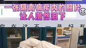 山东省第二批援湖北医疗队员贾文君在隔离病房内的一张照片