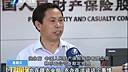 """东南新闻眼·将乐:""""民生""""保险保民安福建卫视新闻150529"""