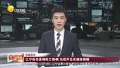 辽宁报告首例死亡病例为葫芦岛市确诊病例